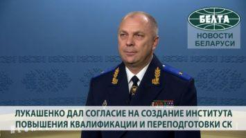 Лукашенко дал согласие на создание Института повышения квалификации и переподготовки СК
