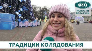 Белорусы о традициях колядования