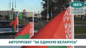 """Автопробег Минск-Витебск """"За единую Беларусь"""""""