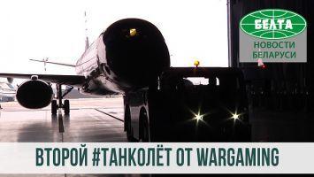 """""""Белавиа"""" и Wargaming представили новый """"танколет"""""""
