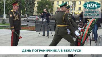 В Беларуси отмечается День пограничника