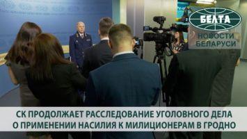СК продолжает расследование уголовного дела о применении насилия к милиционерам в Гродно