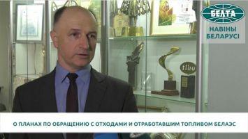 Госатомнадзор рассказал о планах по обращению с отходами и отработавшим топливом БелАЭС