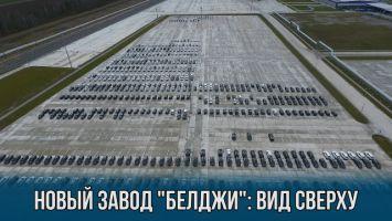 """Новый завод """"Белджи"""""""