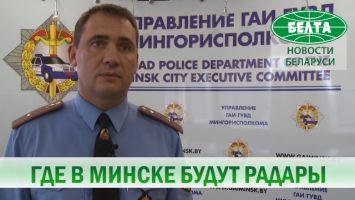 Где в Минске будут установлены мобильные датчики контроля скорости