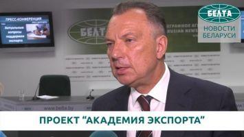 "Председатель БелТПП о проекте ""Академия экспорта"""