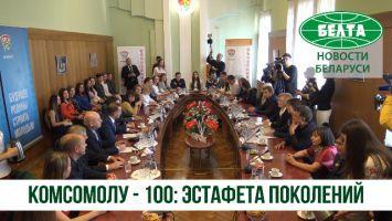 """Стартовал молодежный марафон """"Комсомолу - 100: эстафета поколений"""""""