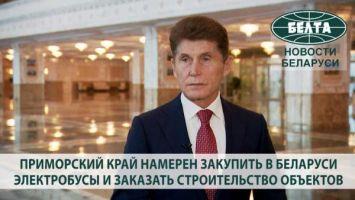 Приморский край намерен закупить в Беларуси электробусы и заказать строительство объектов