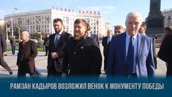 Рамзан Кадыров возложил венок к Монументу Победы
