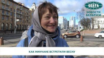 Опрос: как минчане встретили весну