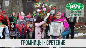 Громницы: жители Лельчицкого района встречают весну