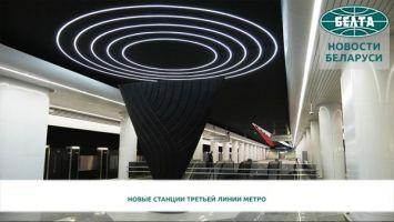Новые станции третьей линии метро готовятся к вводу в эксплуатацию