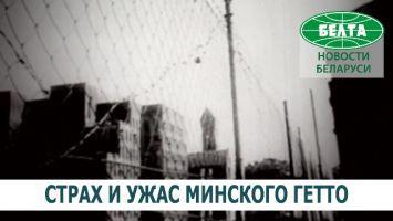 Воспоминания переживших трагедию Минского гетто