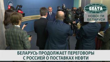Беларусь продолжает переговоры с Россией о поставках нефти
