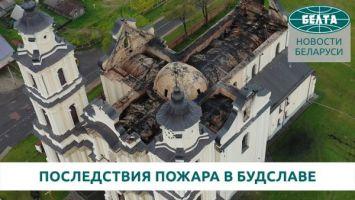 Последствия пожара в Будславском костеле