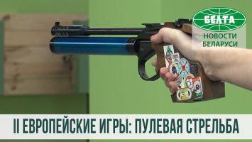 II Европейские игры: пулевая стрельба