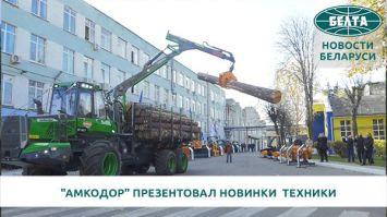 """АМКОДОР"" презентовал новинки лесозаготовительной техники"