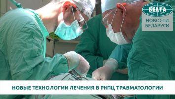 Новые технологии лечения заболеваний позвоночника и суставов внедряют в РНПЦ травматологии