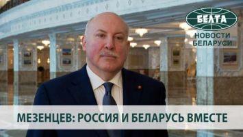 Мезенцев: Россия и Беларусь вместе
