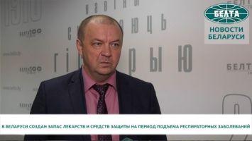 В Беларуси создан запас лекарств и средств защиты на период подъема респираторных заболеваний