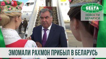 Эмомали Рахмон прибыл в Беларусь