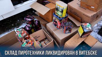 Склад пиротехники ликвидирован в Витебске