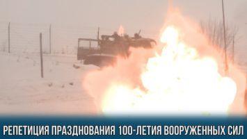 Масштабная репетиция празднования 100-летия Вооруженных сил Республики Беларусь