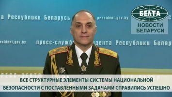 Госсекретарь Совбеза: все структурные элементы системы национальной безопасности с поставленными задачами справились успешно