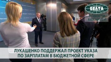 Лукашенко поддержал проект указа по зарплатам в бюджетной сфере