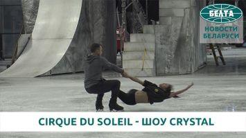 Cirque du Soleil - подготовка к шоу Crystal в Минске