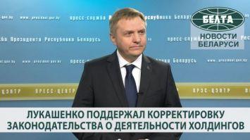 Лукашенко поддержал корректировку законодательства о деятельности холдингов
