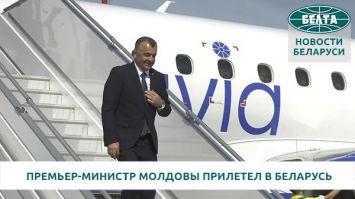 Премьер-министр Молдовы прилетел в Беларусь