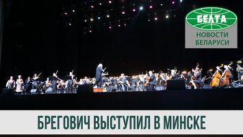 "Брегович представил в Минске проект ""Три письма из Сараево"""