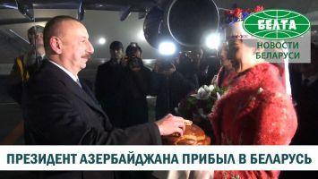 Президент Азербайджана прибыл в Беларусь с официальным визитом