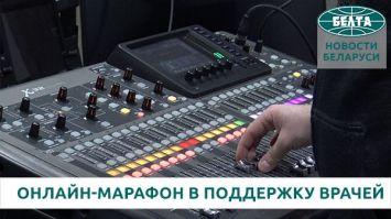 Онлайн марафоны белорусских артистов в поддержку врачей будут еженедельными
