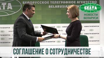Минобразования и МТС подписали в БЕЛТА новое соглашение о сотрудничестве