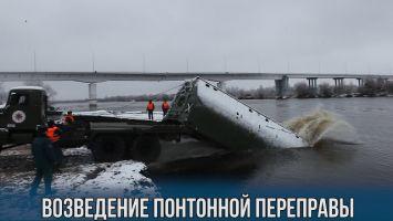 Наведение понтонной переправы в Житковичах