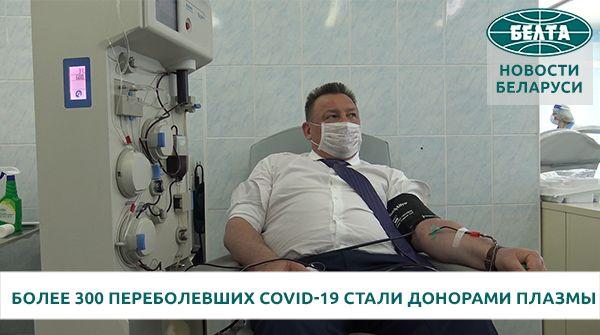 Более 300 переболевших COVID-19 стали донорами плазмы