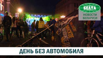 День без автомобиля прошёл в Минске