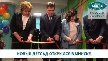 Новый детсад на 190 мест открылся в Минске