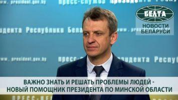 Важно знать и решать проблемы людей - новый помощник Президента по Минской области
