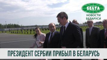 Президент Сербии Александр Вучич прибыл в Беларусь
