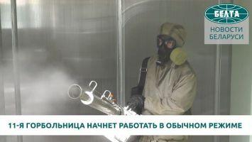 11-я горбольница Минска с 17 июля начнет работать в обычном режиме