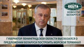 Губернатор Ленинградской области высказался о предложении Беларуси построить совместный морской терминал