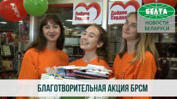 """Благотворительная акция БРСМ """"В школу с добрым сердцем"""""""