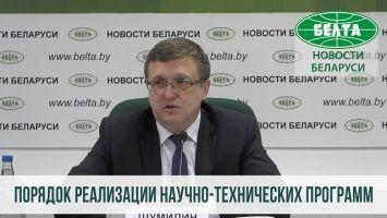 Порядок реализации научно-технических программ изменится в Беларуси
