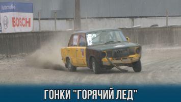"""Трековые гонки """"Горячий лед"""""""