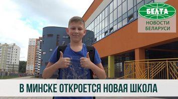 В Минске откроется новая школа