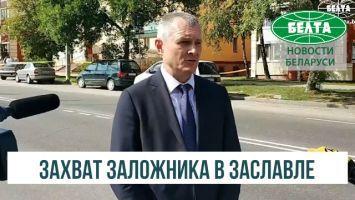 Захват заложницы в Заславле - комментарий МВД и СК