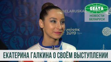 Екатерина Галкина о своем выступлении на II Европейских играх
